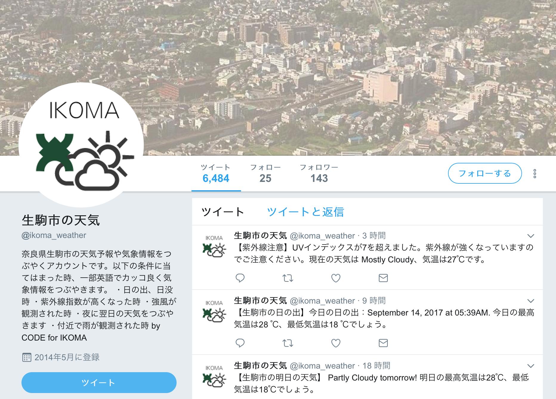 天気 市 県 奈良 生駒