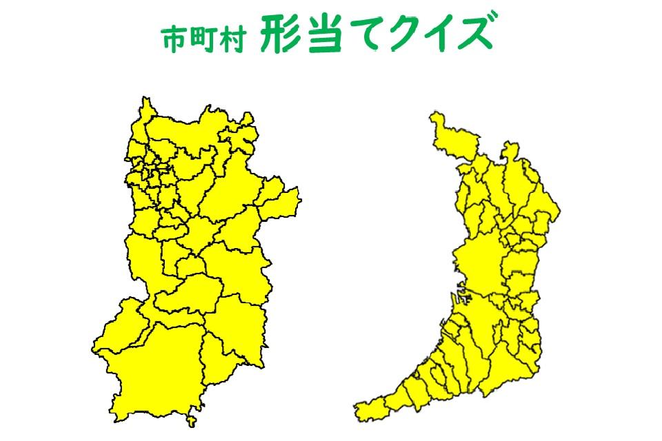 市町村 形当てクイズ   CODE for IKOMA